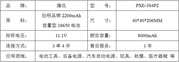 12V锂电池组