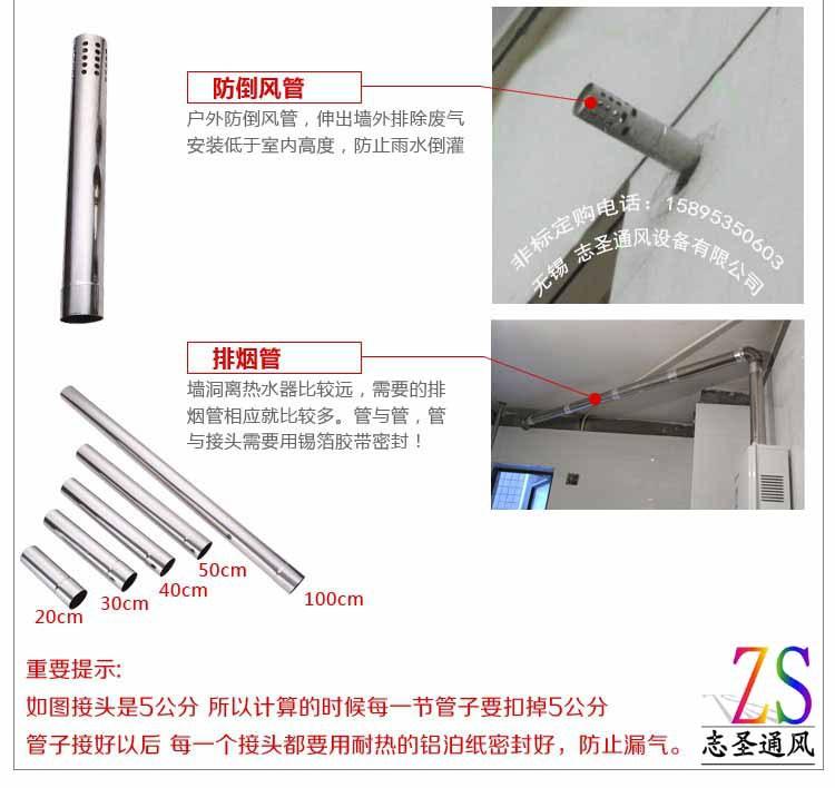 热水器排烟管 燃气热水器烟管 不锈钢排气管 直管Φ60图片