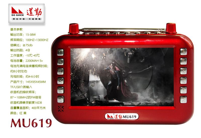 厂家批发先科科技便携式移动dvd7寸视频扩音器