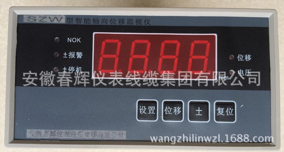SZW智能轴向位移监视仪
