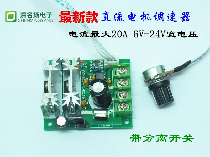 集成电路(ic) 直流电机调速器 6v 12v 24v pwm 无极调速开关 电流最大