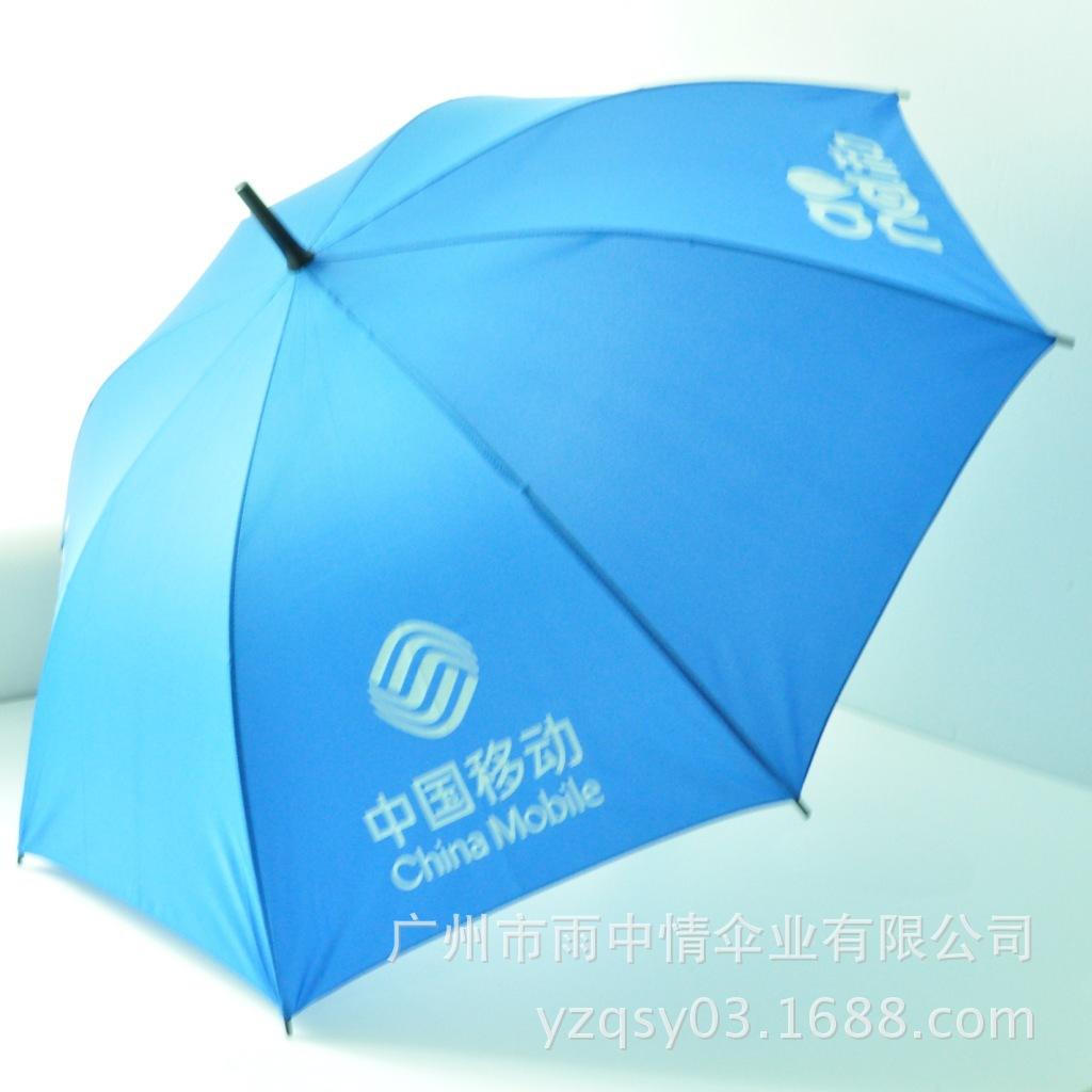 中国移动雨伞_伞、雨衣【雨中情·广告伞】中国移动雨伞订