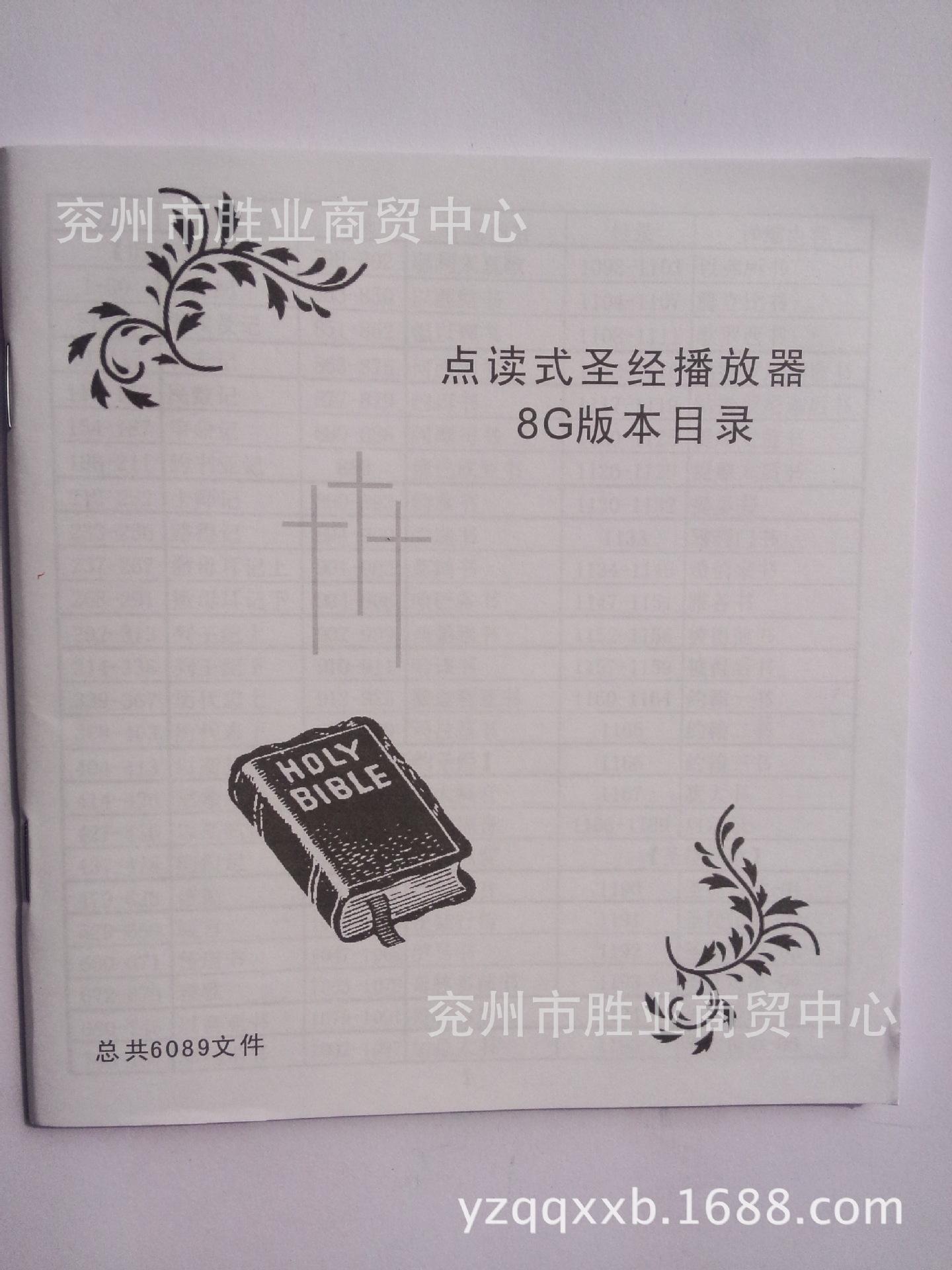 点读式圣经播放器 8G版本目录 6089文件 圣经本圣经卡
