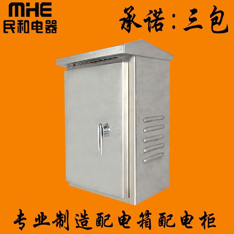 生产厂家直销室外户外防雨室内防尘防水201不锈钢配电箱批发