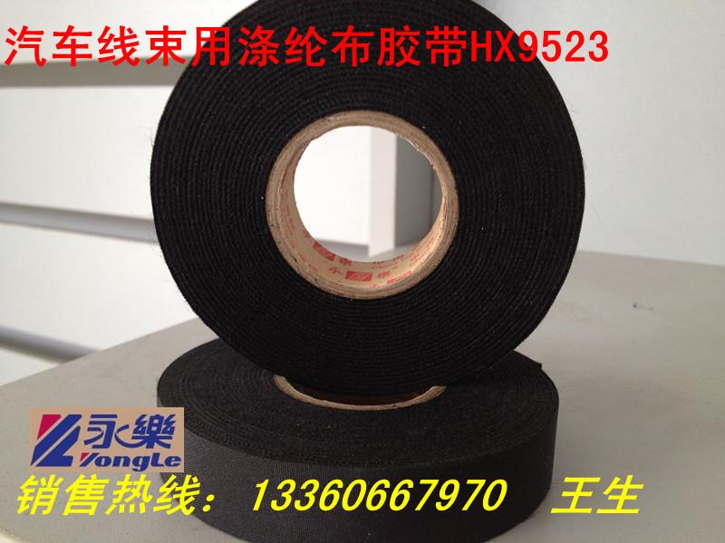 汽车线束用涤纶布胶带