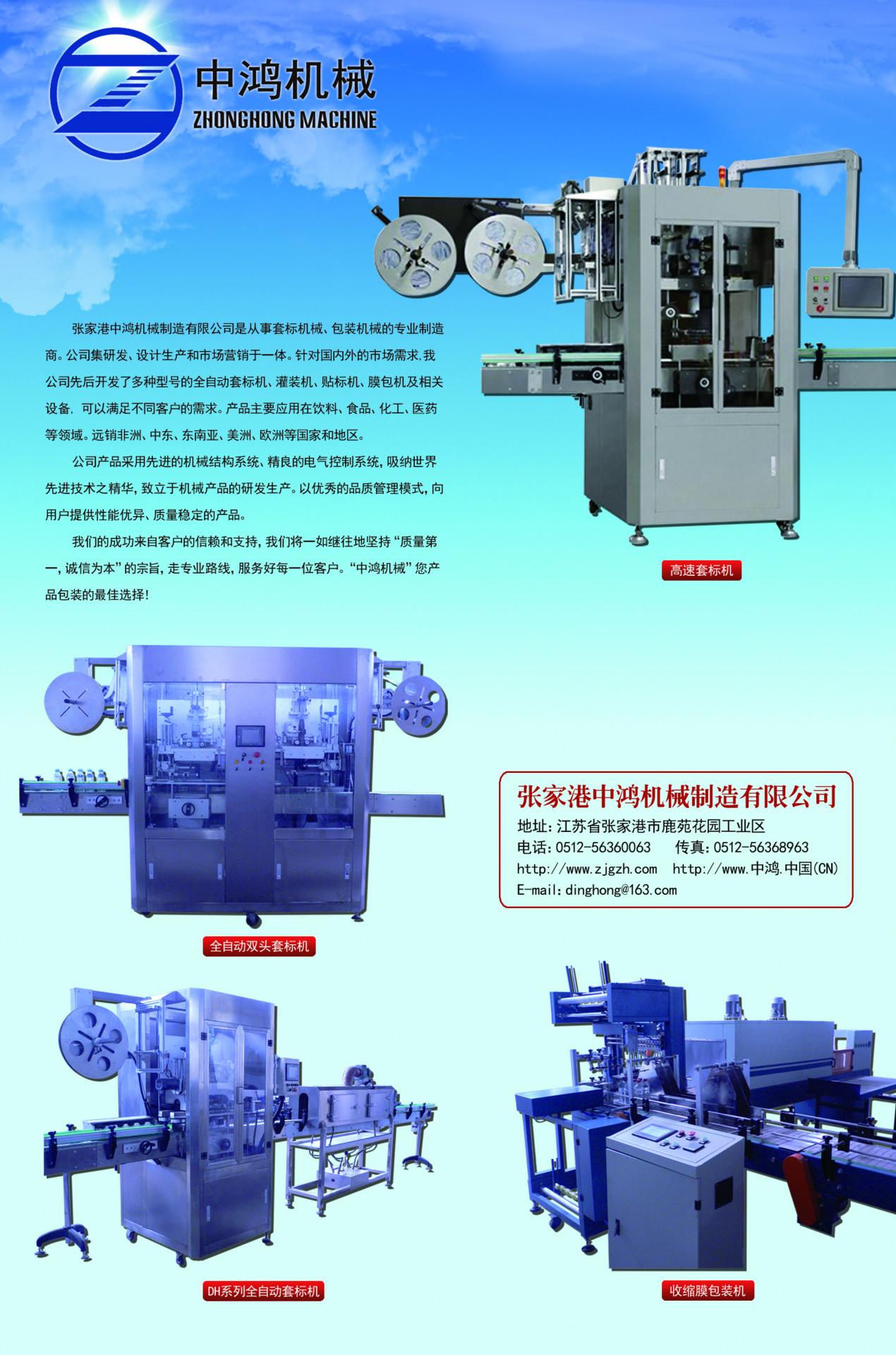 中鸿机械 全自动收缩膜套标机 贴标机图片_3