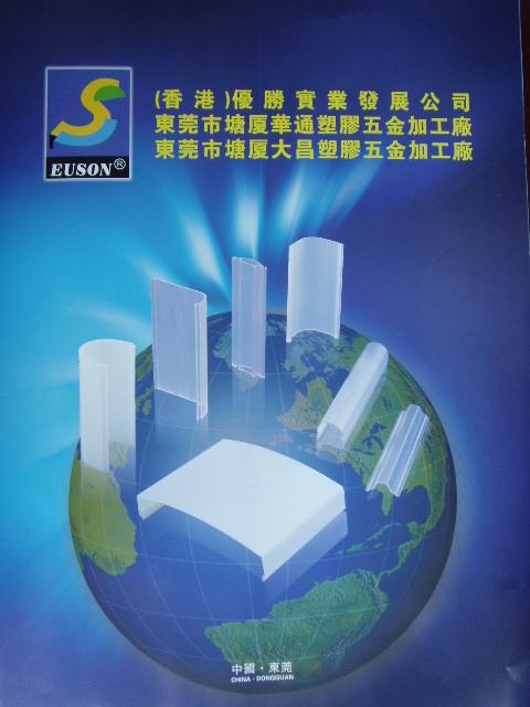 供应PC透明异型材 PC塑料配件型材 PC挤塑型材 PC挤出异型材