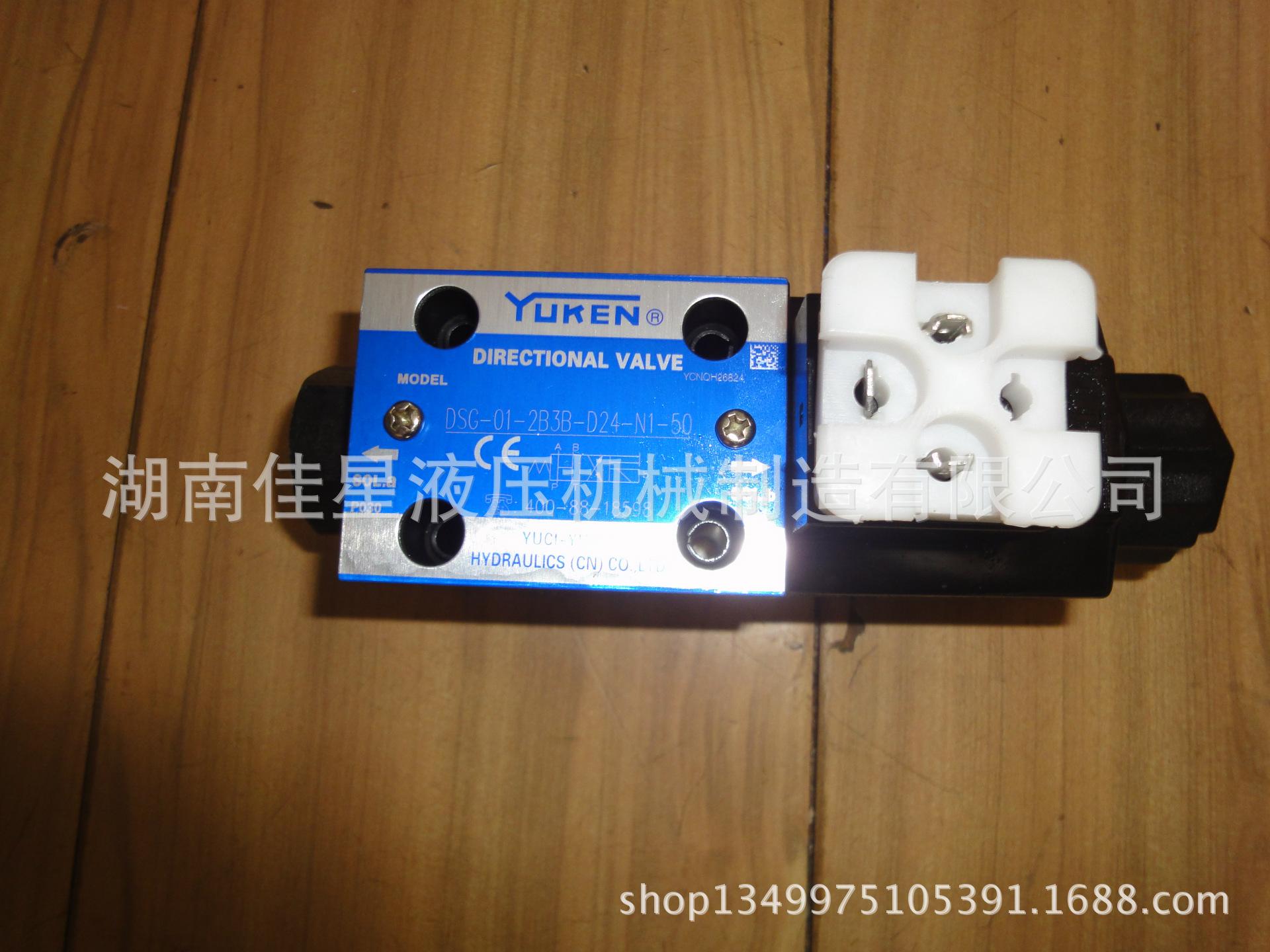 湖南供应YUKEN 油研型电磁换向阀DSG-01-2B60B-A240-50