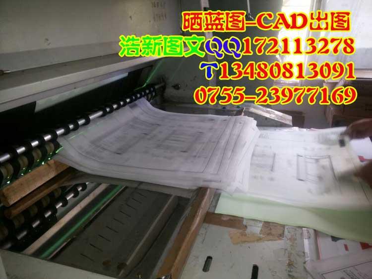计 深圳专业晒蓝图 高速有氨晒蓝图机出CAD图纸 打印硫酸图腊图 平