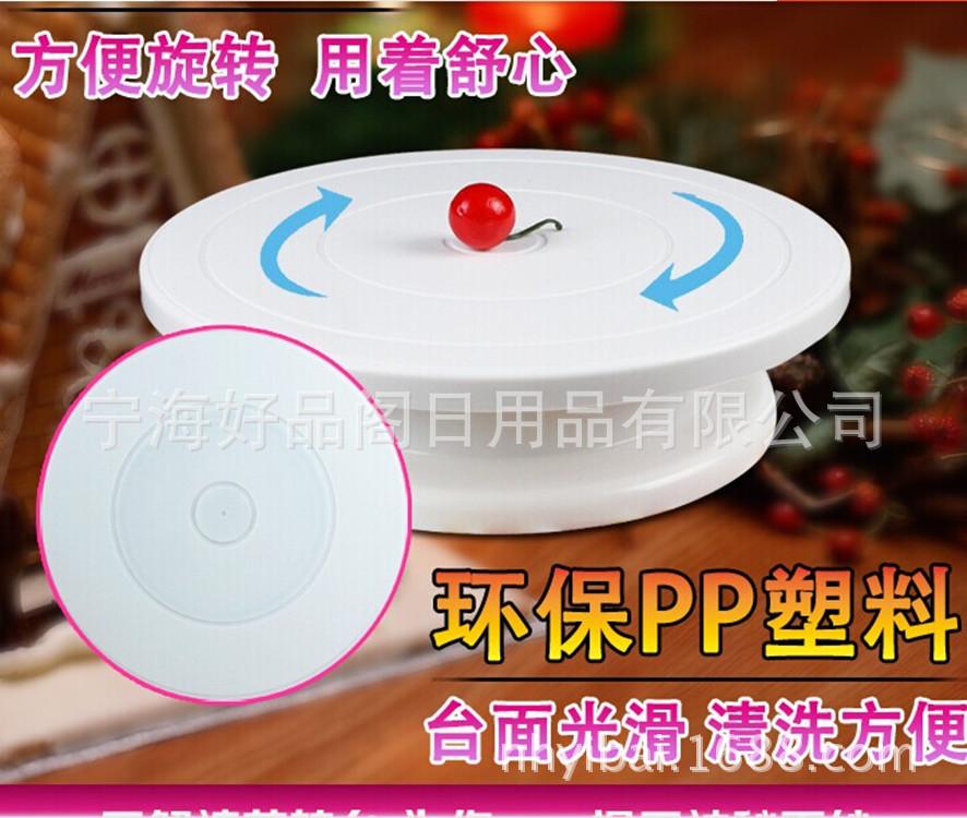 家用塑料蛋糕奶油裱花转台转盘 做生日蛋糕 烘焙工具 直径28cm