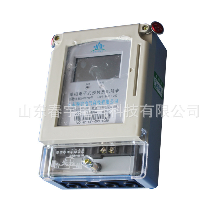ddsy1367单相电子式预付费电能表(下称电表)