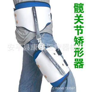 成人髋关节矫形器支具髋关节外展支架脱位损伤股骨头置换术