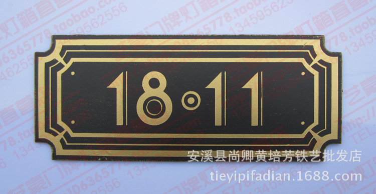 〈含字〉鐵藝別墅門牌號 高檔小區門牌 樓棟牌 包廂牌 門號