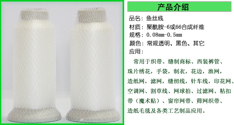 厂家***0.12鱼丝缝纫线_0.12尼龙单丝【刺绣专用】