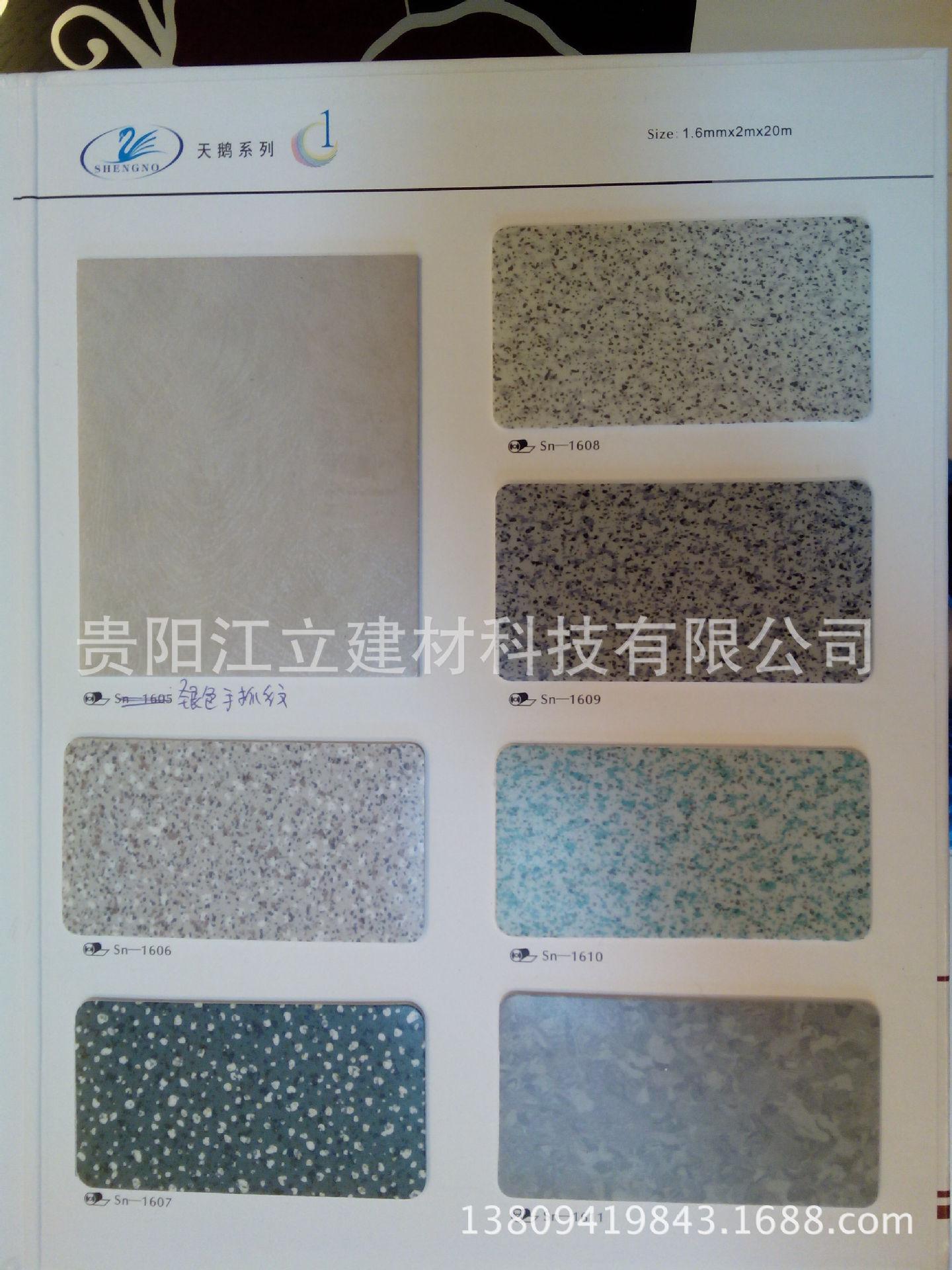 1.6mmPVC塑胶地板-2