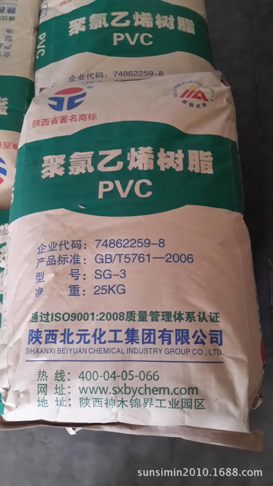 PVC/北元化工/SG3