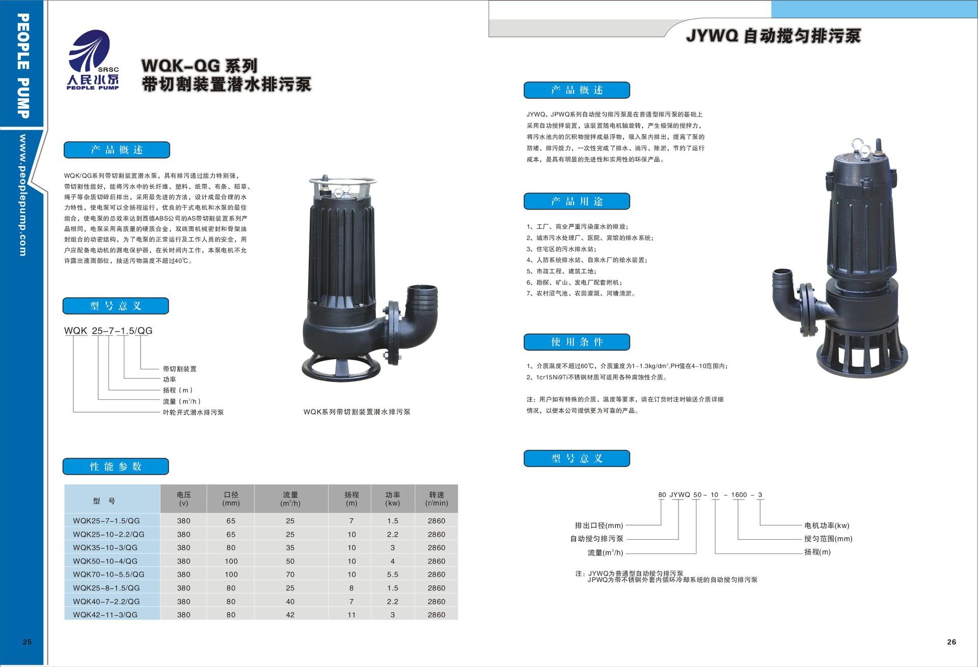 QG系列带切割装置潜水排污泵