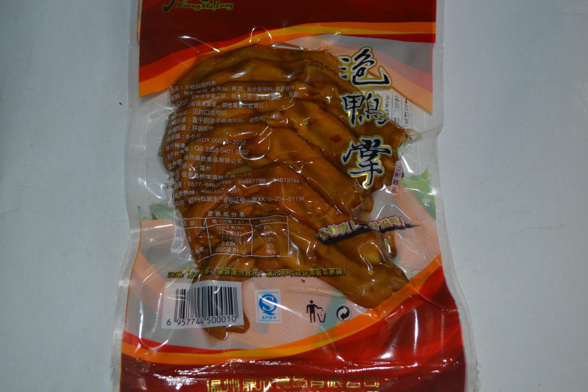 【温州名特产泡美味v美味肉制品香辣爽口鸭掌酥炸排骨简单图片