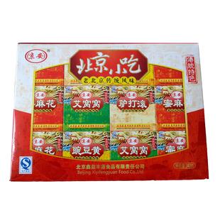 京糕点老北京小吃美食特产心组合风味美食零传统推荐黑河图片