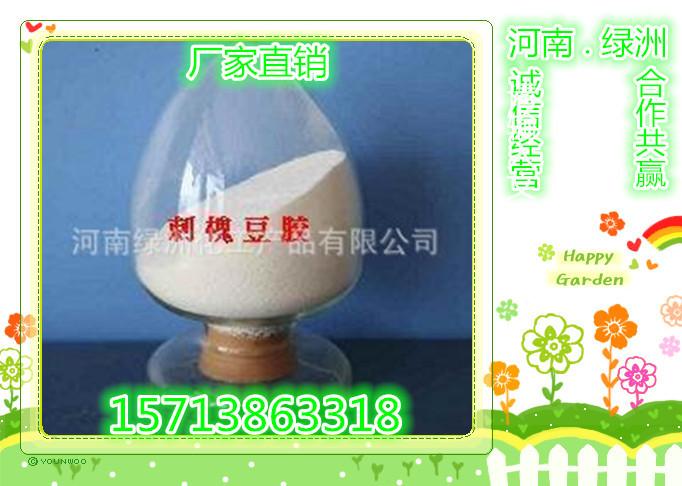 刺槐豆胶 食品级 含量99% 增稠剂 品质保证 厂家直销 量大从优