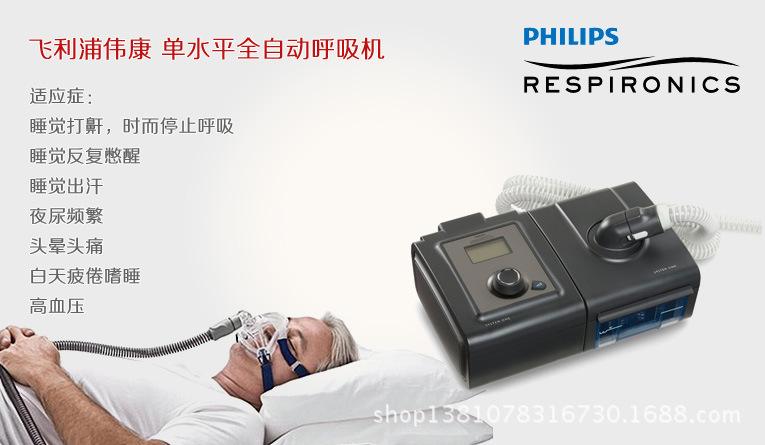 飞利浦伟康呼吸机5601