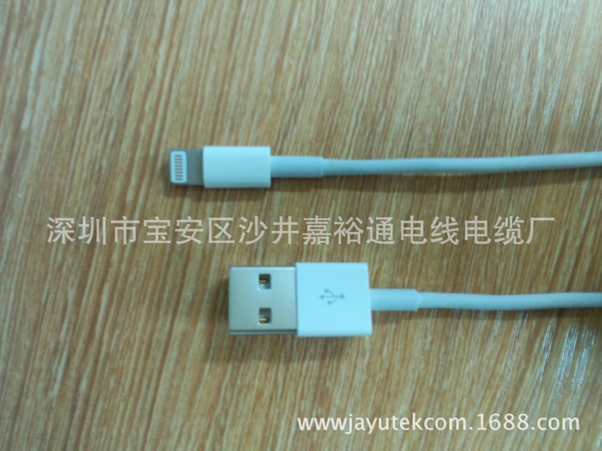 【供应苹果充电数据线