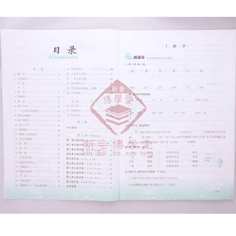 優翼叢書 學練優 小學語文 三年級下 -3 副本