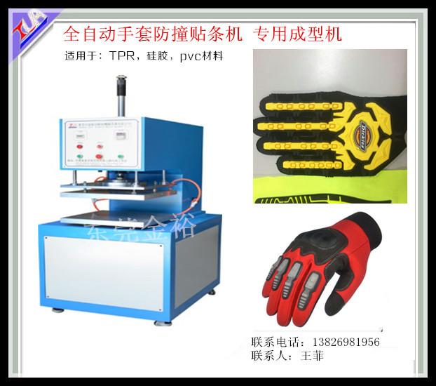 2015热销供应运动手套 立体印花压花 成型机 压花机出售