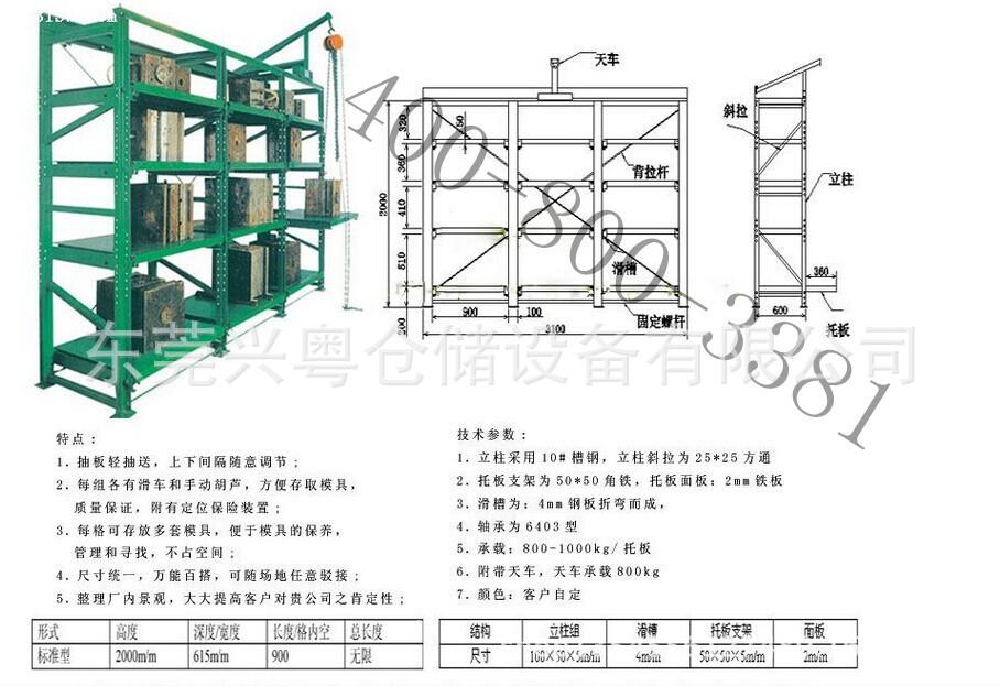 东莞模具架/深圳重型架/广州抽屉架/可推拉式货架/定做货架