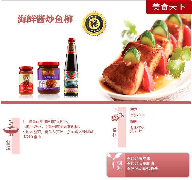 厂方-酱油v厂方李锦记旧庄蚝油510克图片复合生海蜇头一箱高端图片
