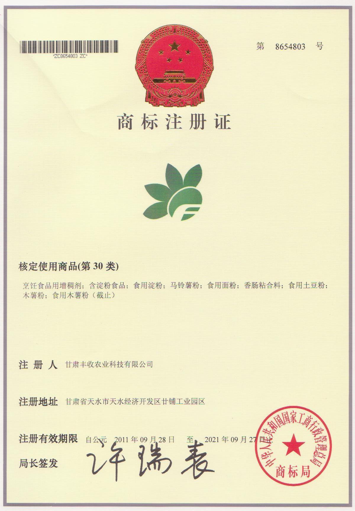 丰收农业商标注册证