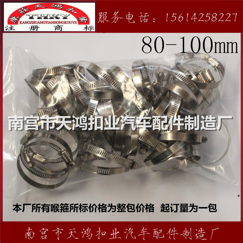 美式喉箍80-100