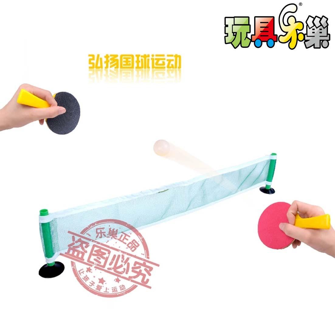 【迷你乒乓球拍塑料套装玩具