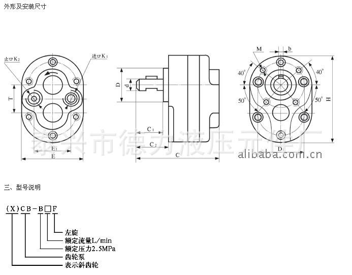 优质超高压电动液压泵CB-B32专业生产 品质保证图片_3