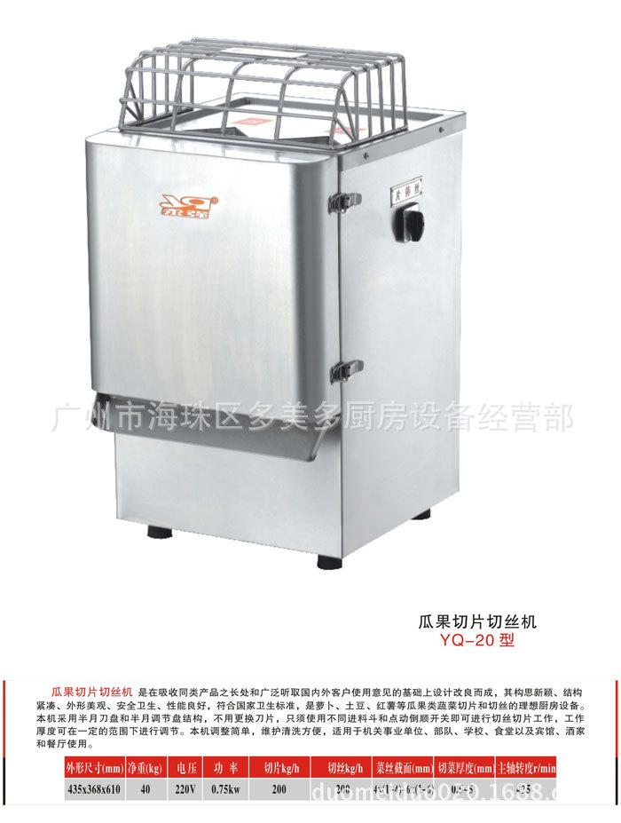 【【永强】YQ-20瓜果商用切片切丝机/电动切菜化妆瓷瓶图片