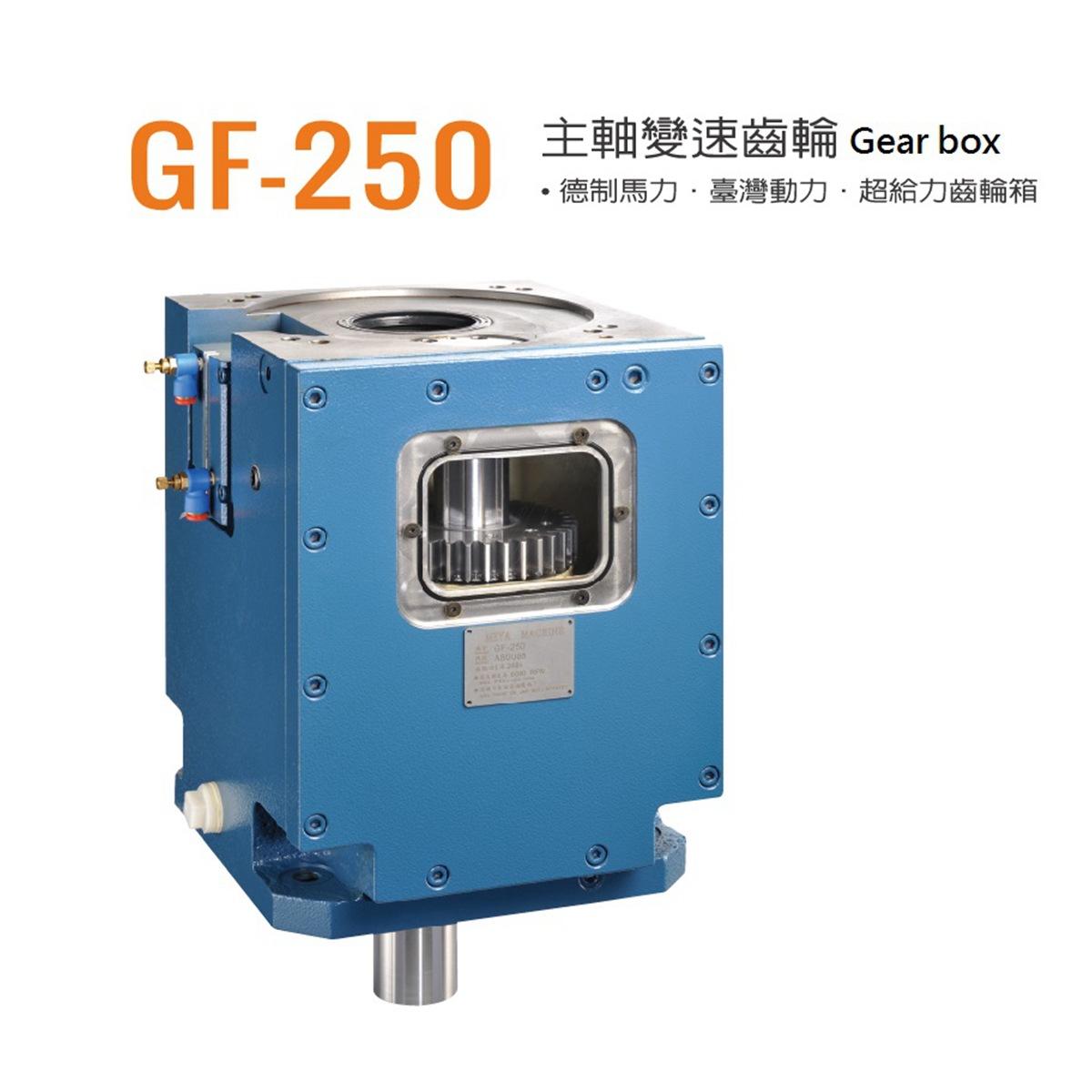 GF-250图