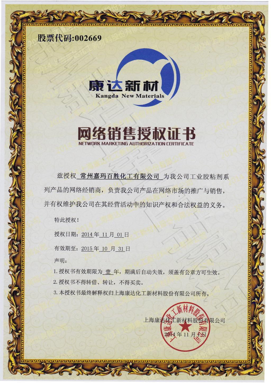 胶粘剂胶水康达/万达WD1001高性能丙烯酸结构AB胶图片_8