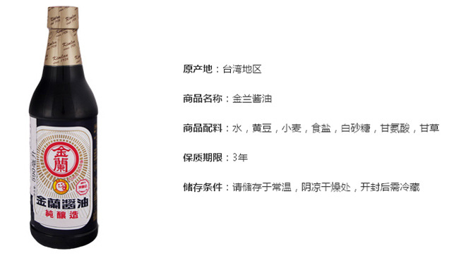 台湾食品 纯酿造 金兰酱油 卤肉饭/蚵仔煎 三杯鸡 590ML