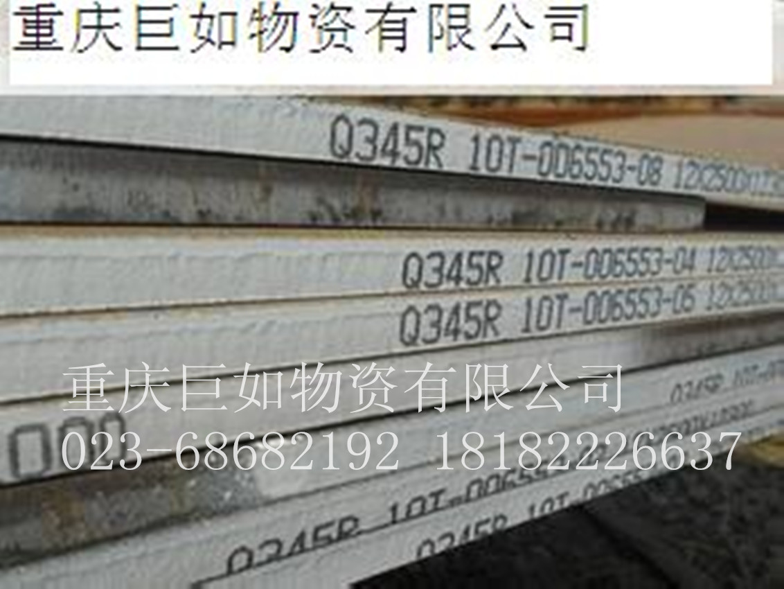 重钢16MnR钢板现货Q245R锅炉容器板厂家 Q345R压力容器板价