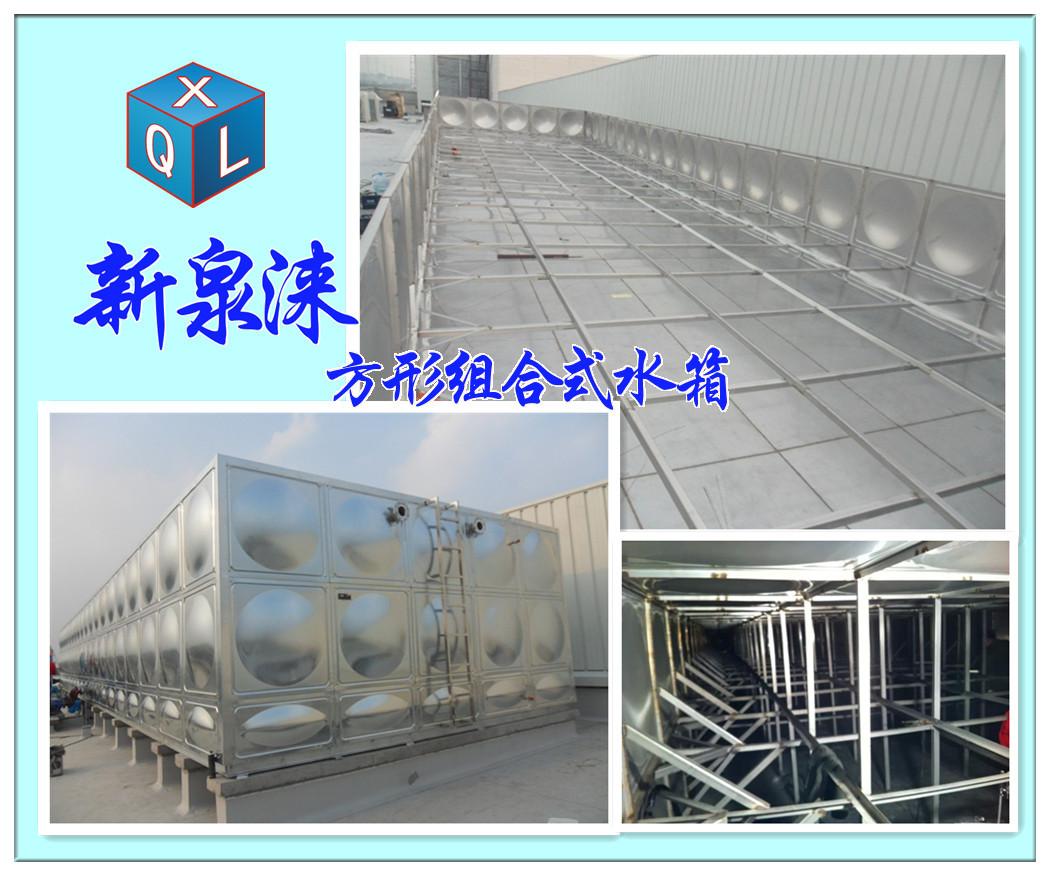新泉涞方形组合式水箱施工现场图