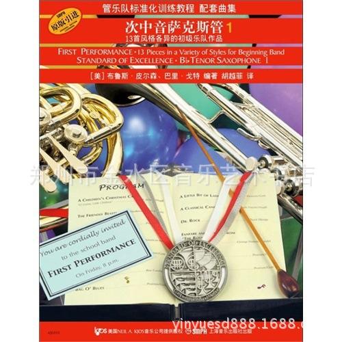 音乐美术萨克斯管 次中音萨克斯管 管弦乐标准化配套曲集 布鲁斯.皮
