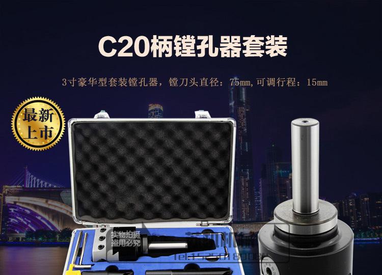 C20柄镗孔器3寸套装_01