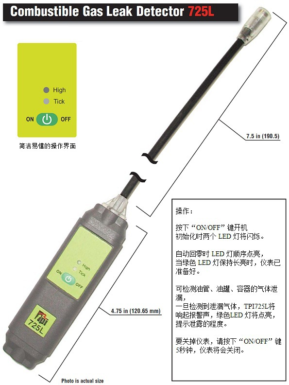 TPI-725L袖珍型可燃气体泄漏检测仪韩国制造原装进口