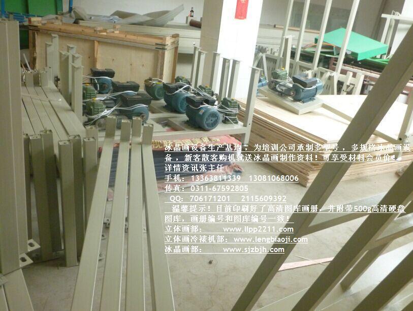 冰晶画设备 重庆冰晶画设备 冰晶画机器 雕刻冰晶画厂家 阿里巴巴