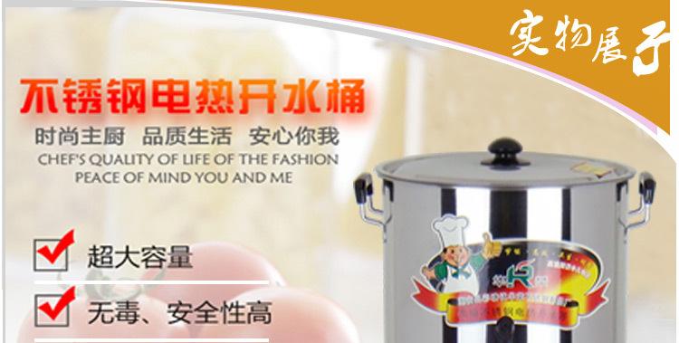不锈钢开水桶电热开水器 发热盘加热水壶 烧水桶 电热水桶30L 28L