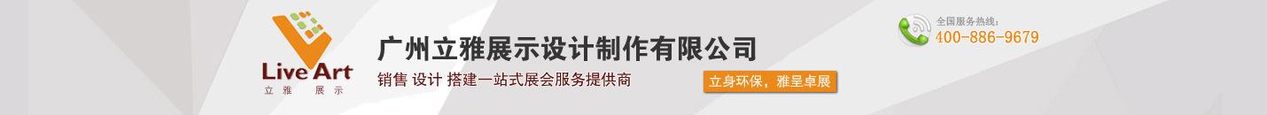 展览设计制作_展台搭建_展台制作_广州展览展示制作有限公司