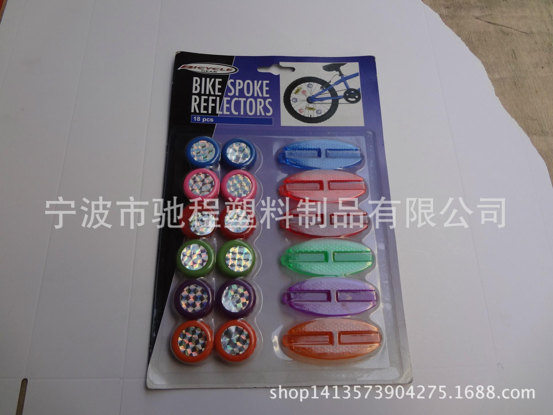 厂家直销 自行车反光牌 反光片 圆珠