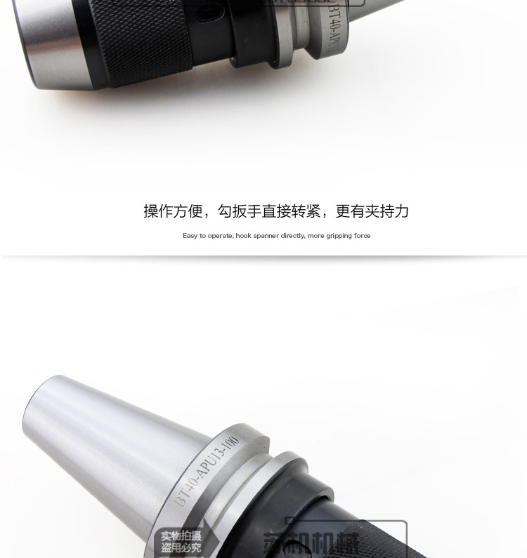 BT40-APU13-100夹头290_07