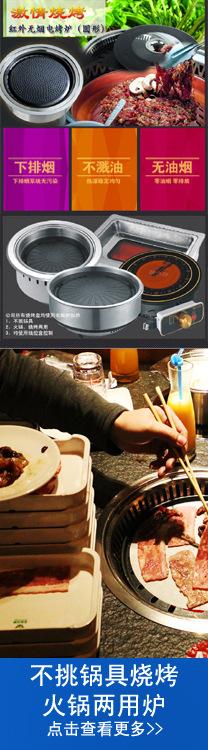 烧烤火锅一体炉