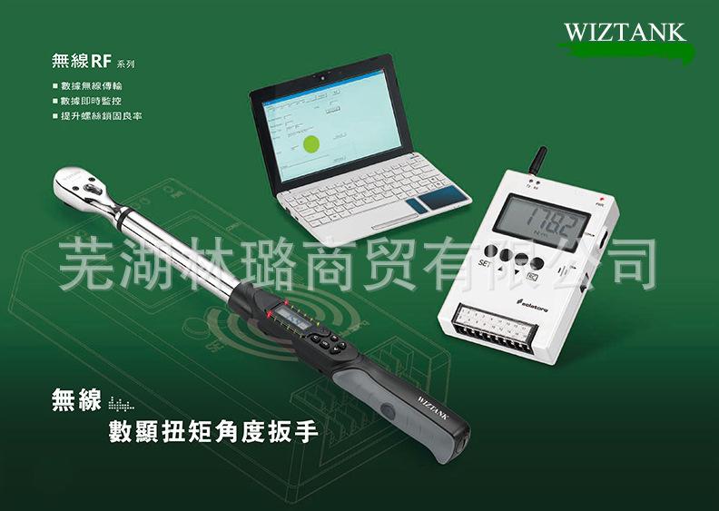 台湾进口扭力扳手WITATNKWK2-030BW无线传输数显扭力扳手定